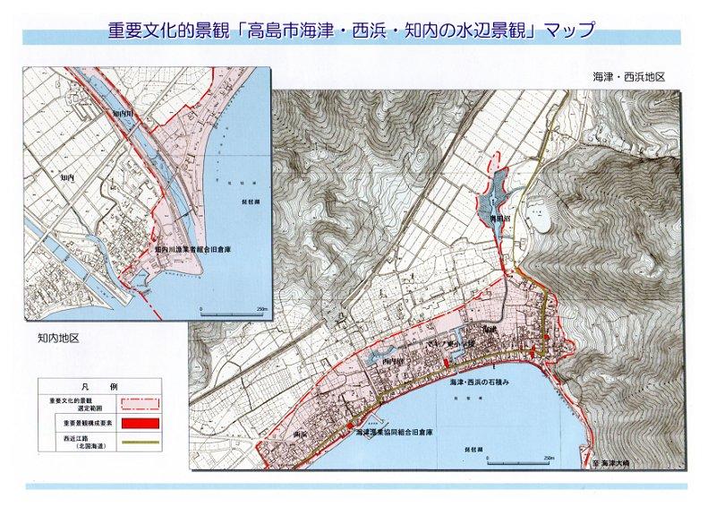 重要文化的景観 高島市 海津・西浜・知内の水辺景観 マップ