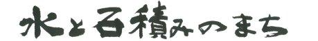 重要文化的景観 高島市 海津・西浜・知内の水辺景観